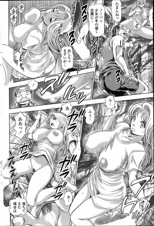 奈美リターン! 3【エロ漫画・エロ同人誌】記憶喪失の美女が足をスベらせ落ちた先にオナニー中のおっさんwww (10)
