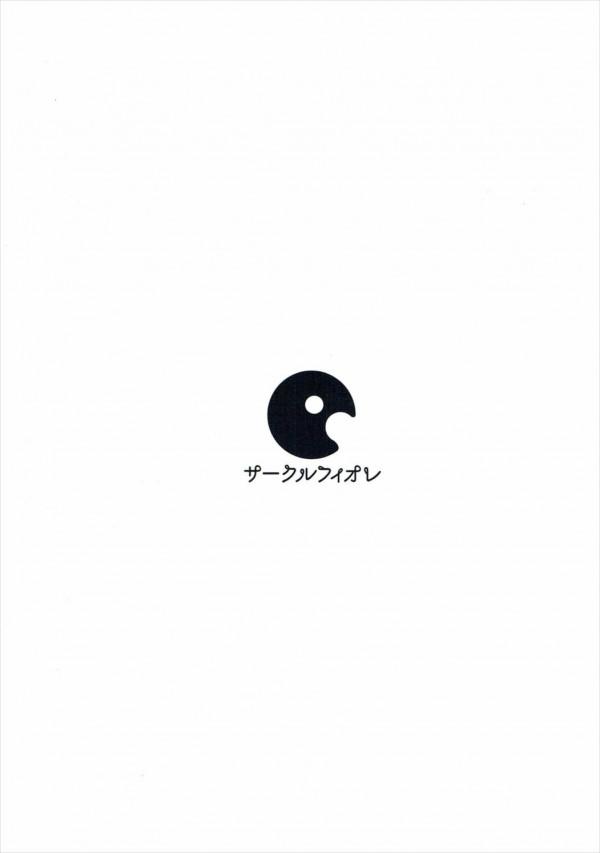 【このすば】ダぐネスがめぐみんに誘われてカズマと3P中出しwww【エロ漫画・エロ同人誌】 (30)