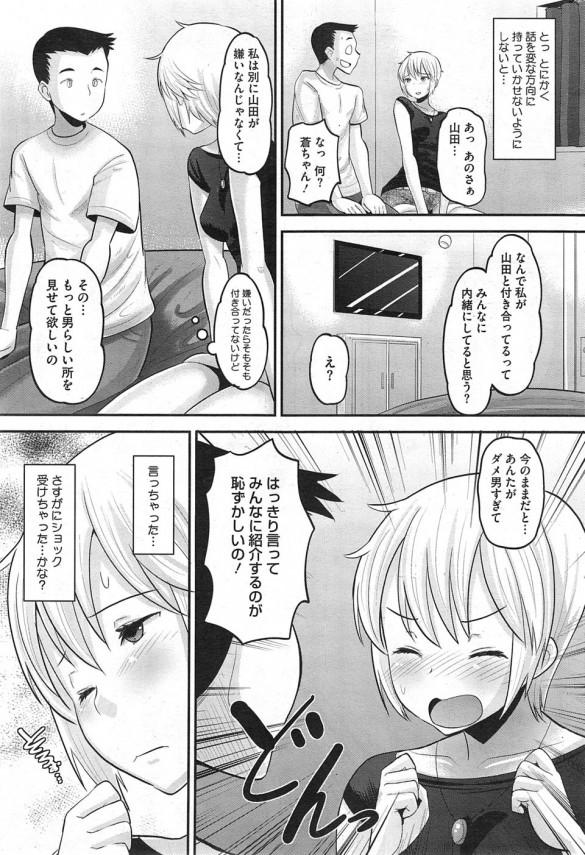 Secret Lover【エロ漫画・エロ同人誌】友達に紹介出来ないくらいのダメ男のクンニは長時間頑張るクンニwww (7)