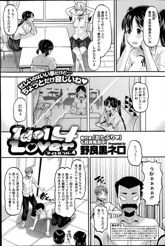 Idol Lover4【エロ漫画・エロ同人誌】アイドルと付き合って結婚が決まり式直前にエッチwww