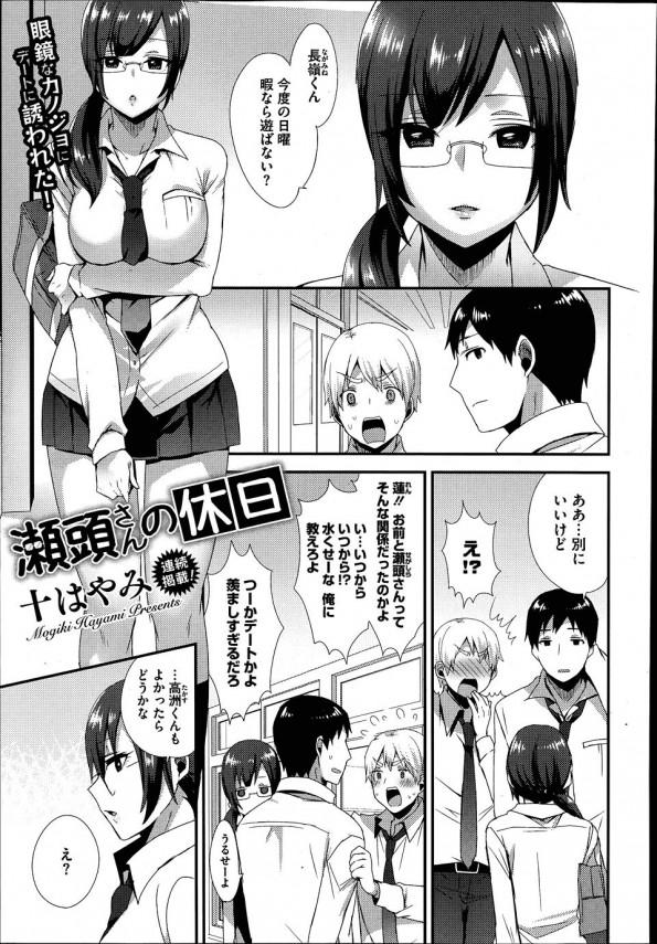【エロ漫画・エロ同人誌】学校では真面目な眼鏡っ子が休日は男子にレイプ依頼して2穴同時セックスwww
