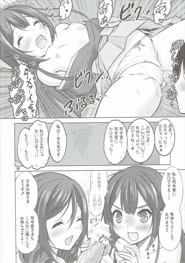 【艦これ】春風と神風の姉妹とラブラブ3P中出しwww【エロ漫画・エロ同人】 (17)