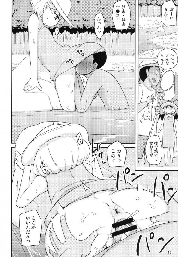 夏休みに従妹を預かることになってケツマンコ犯したら野外でもヤリまくりwww【エロ漫画・エロ同人誌】 (17)