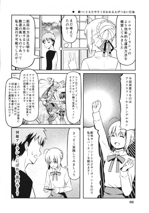【FGO】セイバーとセラと士郎の愛情あふれる日常生活だよw【エロ漫画・エロ同人】 (8)