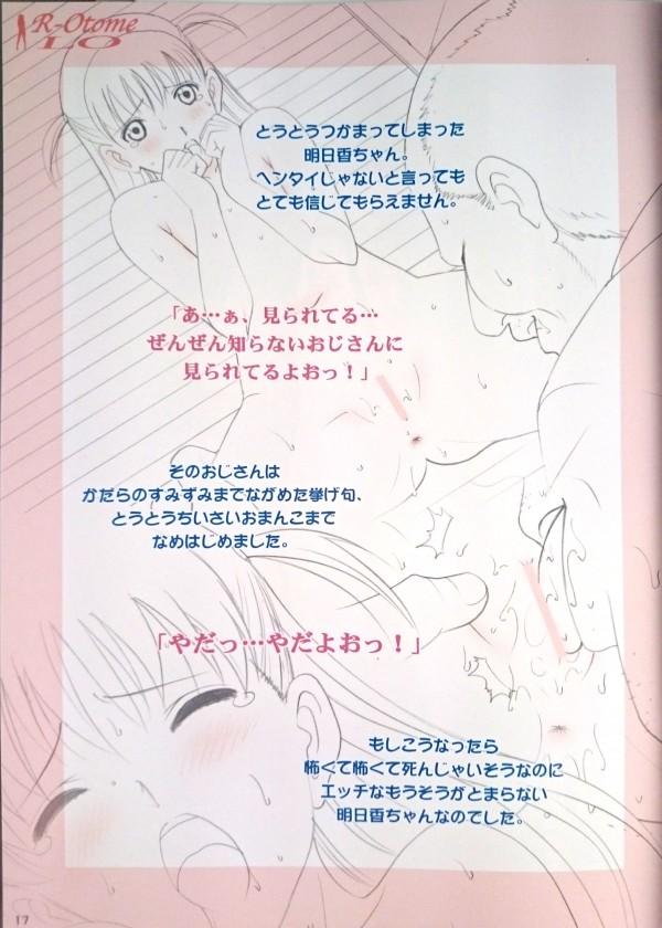 JS明日香は野外露出が大好きで放尿しちゃってるフルカラー漫画だよwww【エロ漫画・エロ同人誌】 (16)