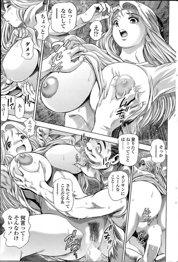 奈美リターン! 3【エロ漫画・エロ同人誌】記憶喪失の美女が足をスベらせ落ちた先にオナニー中のおっさんwww (15)
