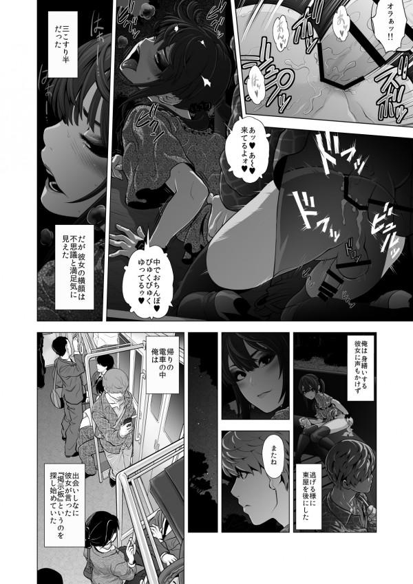 【エロ漫画】コンドーム落とした女を追いかけたら女装男子だったけど野外エッチ【無料 エロ漫画】(17)
