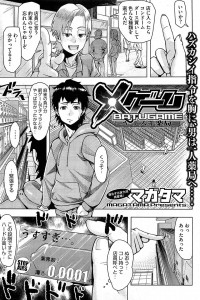 [マガタマ] ×ゲーム (1)