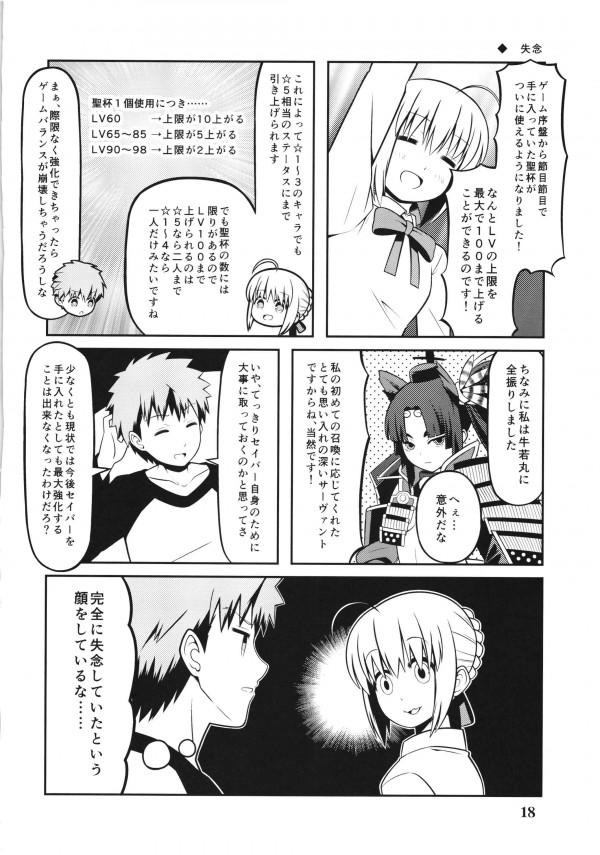 【FGO】セイバーとセラと士郎の愛情あふれる日常生活だよw【エロ漫画・エロ同人】 (18)