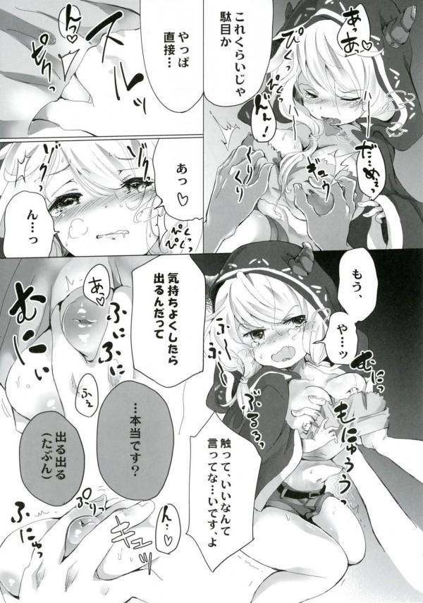 【グラブル エロ漫画・エロ同人】ロリ巨乳のクムユが陥没乳首なのを相談したらおっぱい弄られまくってるwマンコ濡れちゃったからそのまま中出しセックスしてるしwww (8)