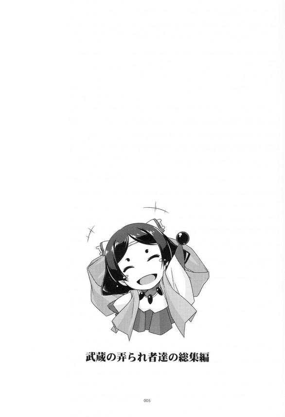武蔵の弄られ者達の総集編2分の1【境ホラ】境界線上のエロイゾンwwwエロいことしまくりでちんぽ痛いwww【エロ漫画・エロ同人】 (4)