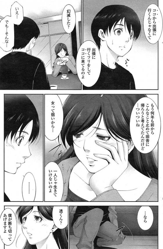 【エロ漫画・エロ同人】人妻だと思っていた近所の女性は愛人だったので犯してあげたwww (3)