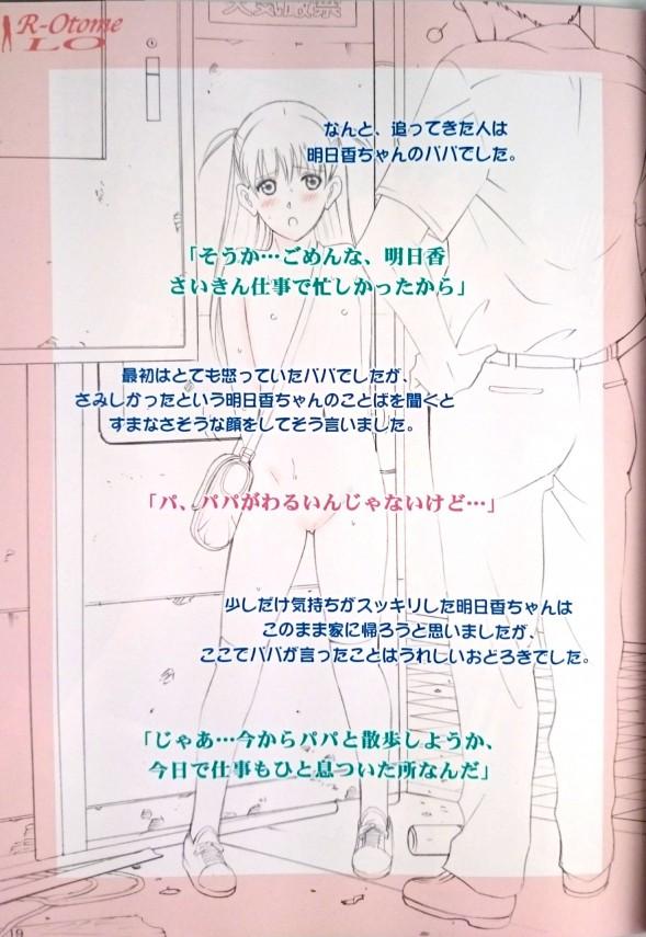 JS明日香は野外露出が大好きで放尿しちゃってるフルカラー漫画だよwww【エロ漫画・エロ同人誌】 (18)