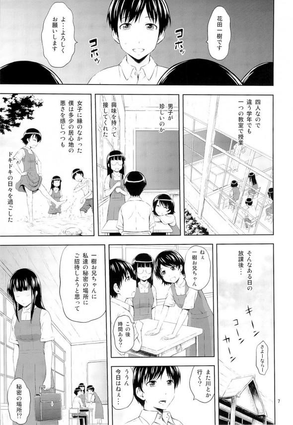 【エロ漫画】かわいい同級生の女の子におちんちん見せてって頼まれ【無料 エロ漫画】(6)