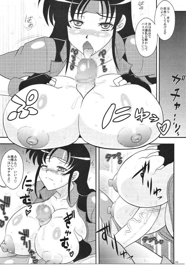 【ドラゴンボール エロ同人誌・エロ漫画】セルに捕獲された18号がクリリンに見られながら触手で凌辱の限りを尽くされ・・ (34)