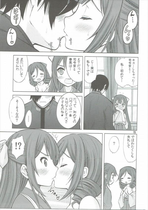 【艦これ】春風と神風の姉妹とラブラブ3P中出しwww【エロ漫画・エロ同人】 (14)