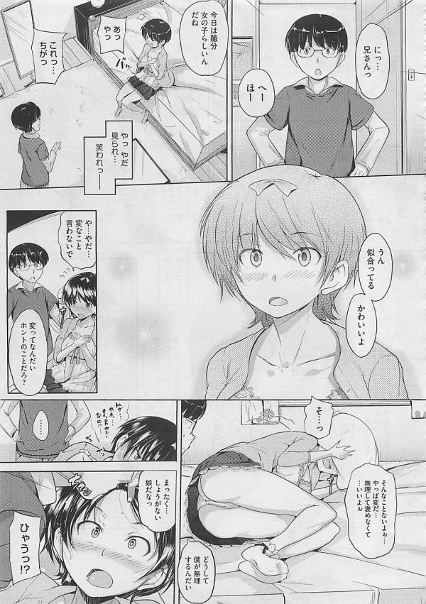 【エロ漫画】ボーイッシュな妹が女の子らしい格好してたら可愛かったので近親エッチしたった!【ナックルカーブ エロ同人】(3)