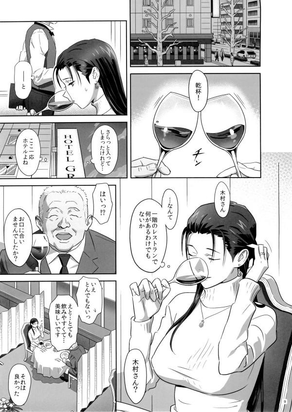 人妻が娘の担任教師に酔わされてホテルに連れ込まれて中出しNTRされてるよwww【エロ漫画・エロ同人誌】 (8)