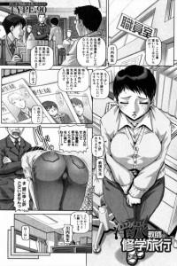 【エロ漫画・エロ同人】彼氏と旅行に行く道中に乱交セックスしてる巨乳教師wwww