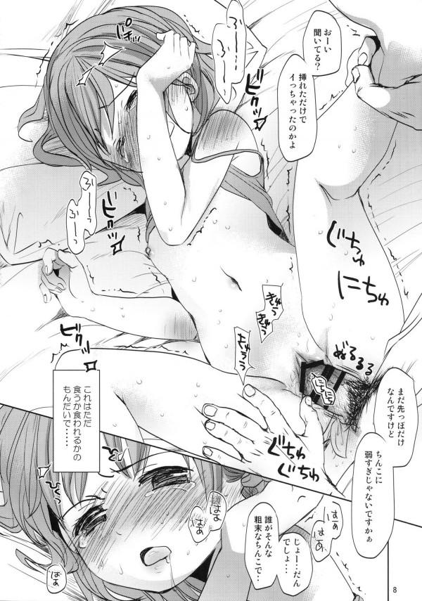 JC咲良が兄に呼び出され兄妹で中出し近親相姦www【エロ漫画・エロ同人誌】 (7)
