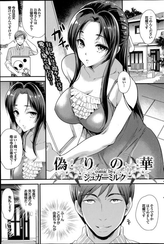 【エロ漫画・エロ同人】ストーカーの花屋がお嬢様のパンティーを履いてフル勃起www