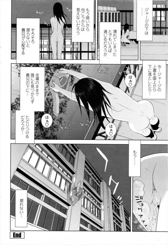 【エロ漫画】義理の妹が露出狂でノーパンノーブラで校内走ったり、屋上で全裸露出プレイしているよ【志乃武丹英 エロ同人】(20)