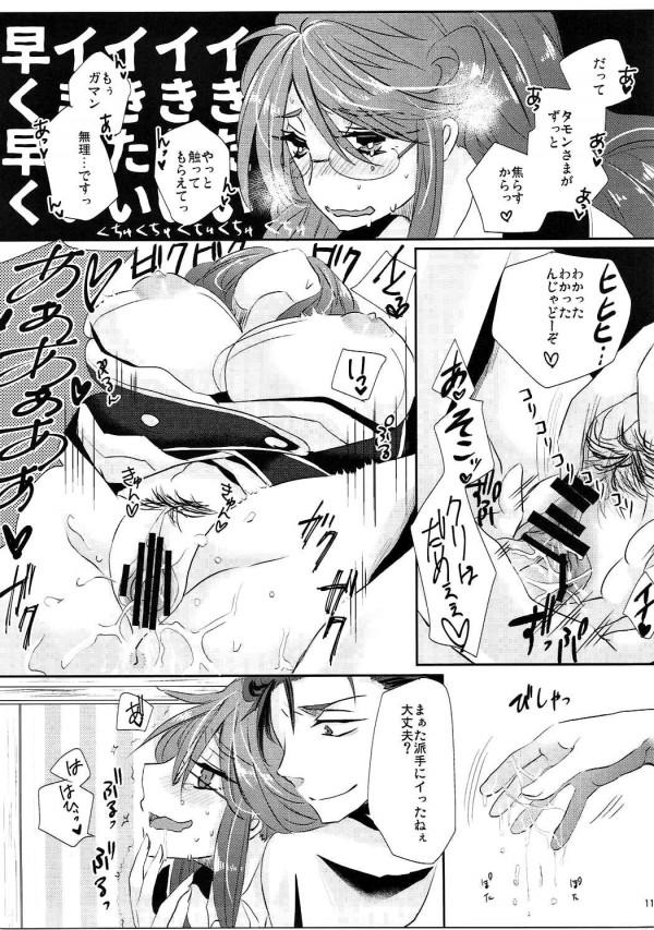 【黒ウィズ エロ漫画・エロ同人誌】タモンが巨乳のトキモリにキスしたらエッチなスイッチ入っちゃってるw濃厚セックスで感じまくりだからアナルにも挿入したったwww (10)