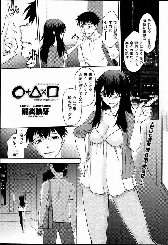 【エロ漫画・エロ同人誌】女体でHした快楽にハマってしまいおっさんとの3Pを受け入れちゃってますwwwwww