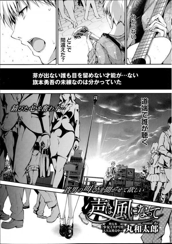 【エロ漫画】かなたの悩みうを解決するため野外セックスしているよ!【丸和太郎 エロ同人】(1)
