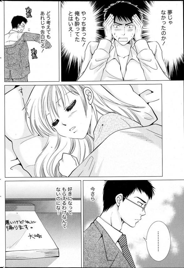 失恋したら大事な人の存在に気付いてセックスからのお付き合いするよwww【エロ漫画・エロ同人誌】 (8)