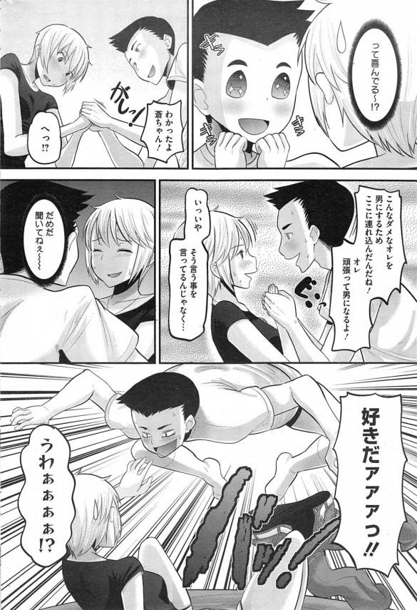 Secret Lover【エロ漫画・エロ同人誌】友達に紹介出来ないくらいのダメ男のクンニは長時間頑張るクンニwww (8)