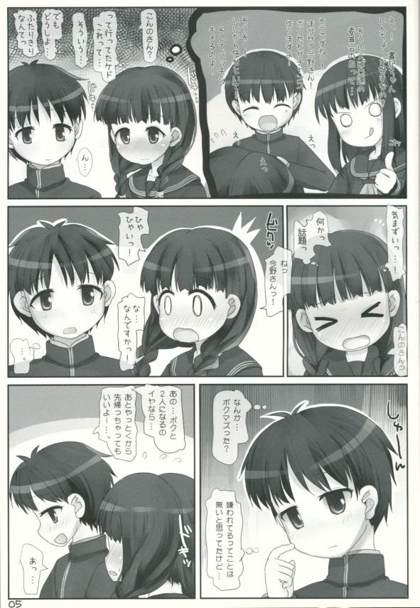 【エロ漫画】JSが先輩と二人っきりになっちゃって告白したら両想いで教室でイチャらぶ中出し【無料 エロ漫画】(4)
