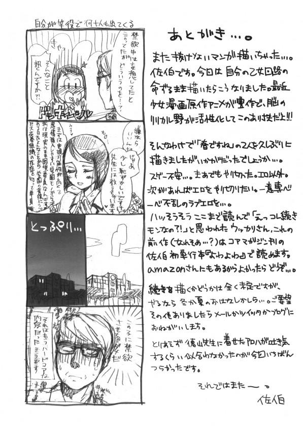 JK紫が教師徳山と学校でラブラブエッチしちゃって中出しイキまくりだよwww【エロ漫画・エロ同人誌】 (28)