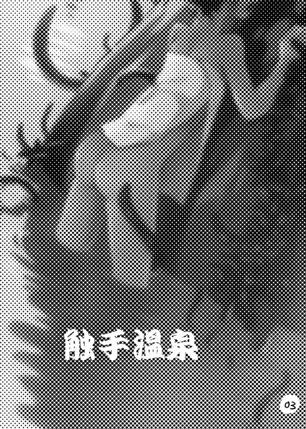【エロ漫画・エロ同人誌】大量のミミズが生息する触手温泉の快楽に堕ちたライターの眼鏡っ子www (2)