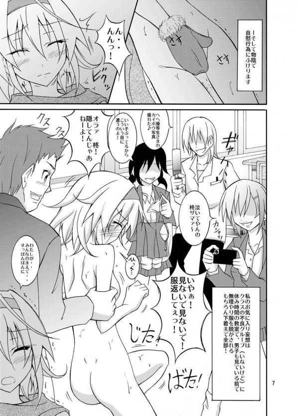 【エロ漫画】成績優秀な娘が受験勉強のストレスで露出狂になっちゃうw【無料 エロ漫画】(6)