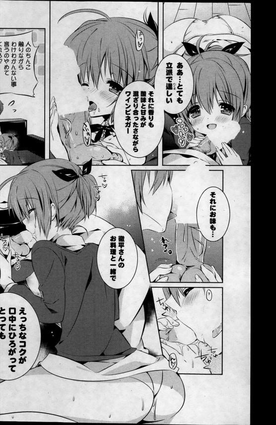 【エロ漫画】美食家で貧乏な美女がチンポの味をテイスティング!【辛口しゅーくりーむ エロ同人】 (10)