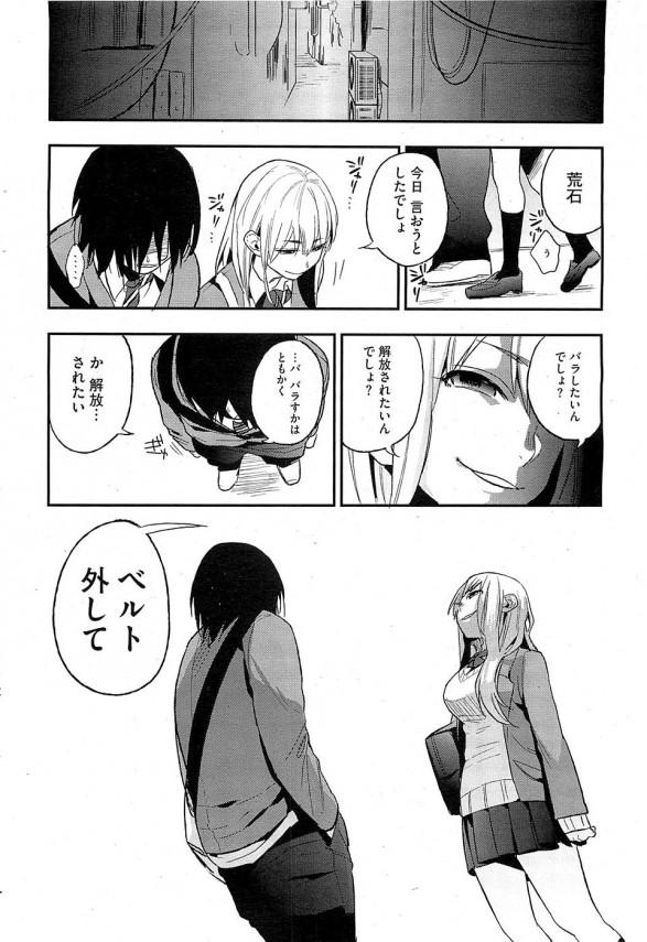 【エロ漫画】完璧な彼女2 自分をレイプしようとした男を逆レイプする日々!【井雲くす エロ同人】(6)