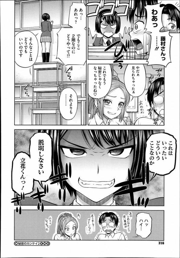 【エロ漫画・エロ同人】優等生男女のHを見たギャルJKが優等生ちんこをNTRしちゃってますwwww (24)