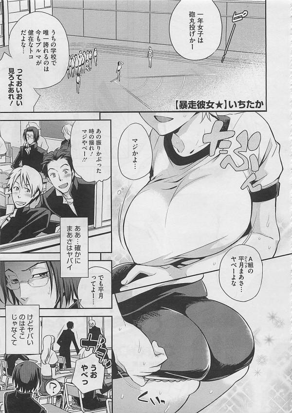 【エロ漫画】爆乳で怪力の後輩女子校生と保健室でラブラブエッチだよ~エロ乳揺らしながらの激しいパイズリがヤバい【いちたか エロ同人】