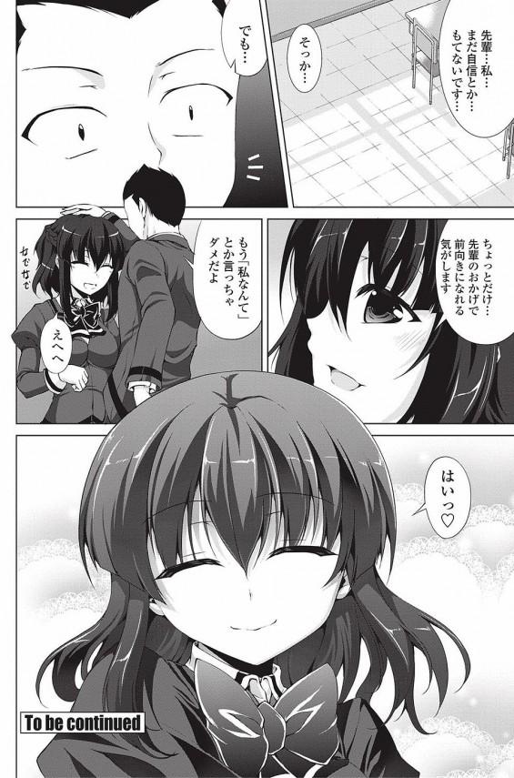 【エロ漫画】カワユだけど内気なJKにはセックスで自信持たせるのが一番【石神一威 エロ同人誌】(20)