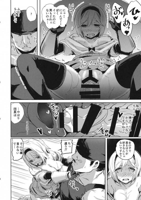 【グラブル】巨乳のジータがグランに戻る為にセックスしまくりwww【エロ同人誌・エロ漫画】 (17)