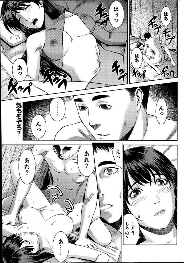 【エロ漫画・エロ同人】特技がなく自信がない男が試験に落ちて初めて気付く彼女の気持ち