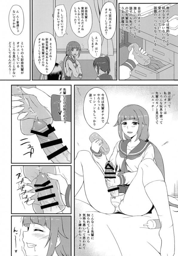 【エロ漫画・エロ同人】フタナリ娘だらけの女子寮でJK達がちんぽハメまくっておるwwwwwww (3)