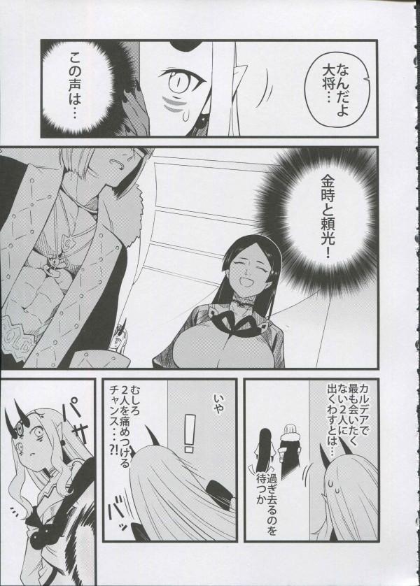 【FGO】茨木童子が酒呑童子の洋服でいたずらたくらんだんだけど見つかって謝ろうとしたら洋服巡ってドタバタしちゃうよwww【エロ漫画・エロ同人】 (5)
