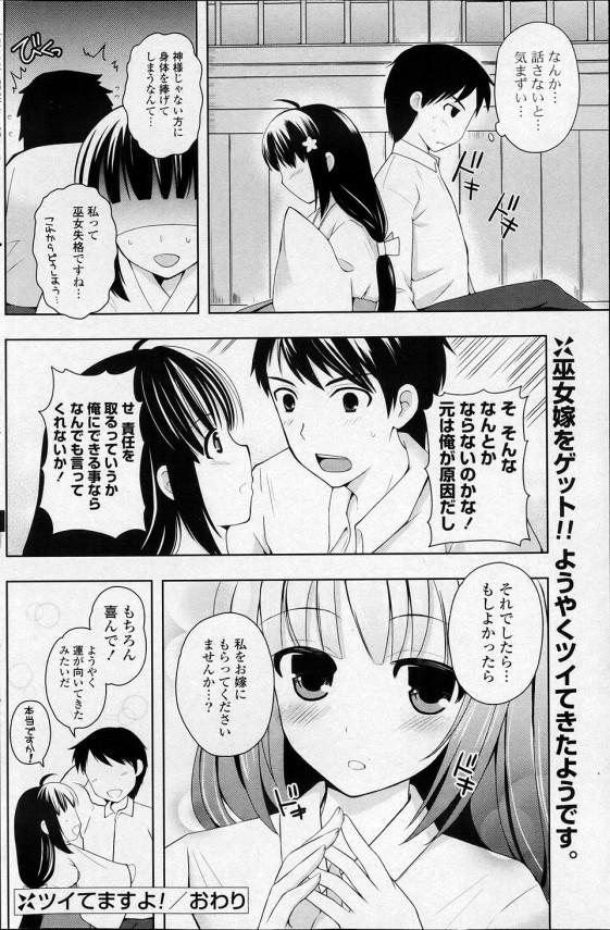 【エロ漫画・エロ同人】巫女さんにお祓いしてもらったらフェラしてくれたのだがwww (16)