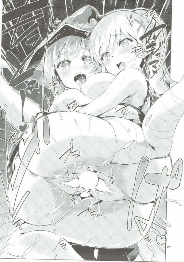 【このすば】ダぐネスがめぐみんに誘われてカズマと3P中出しwww【エロ漫画・エロ同人誌】 (28)