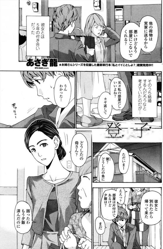 【エロ漫画】いつも厳しいお姉さんと酒飲んでセックスする日が来るとは…【あさぎ龍 エロ同人】