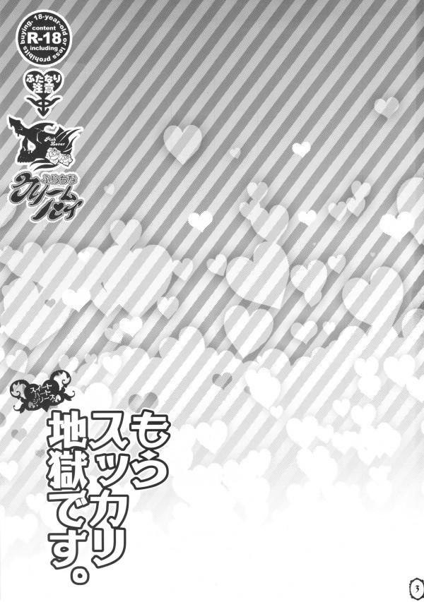 【エロ漫画】悪魔たちのいいなりになって四つん這いで犯されまくるw【無料 エロ漫画】(2)