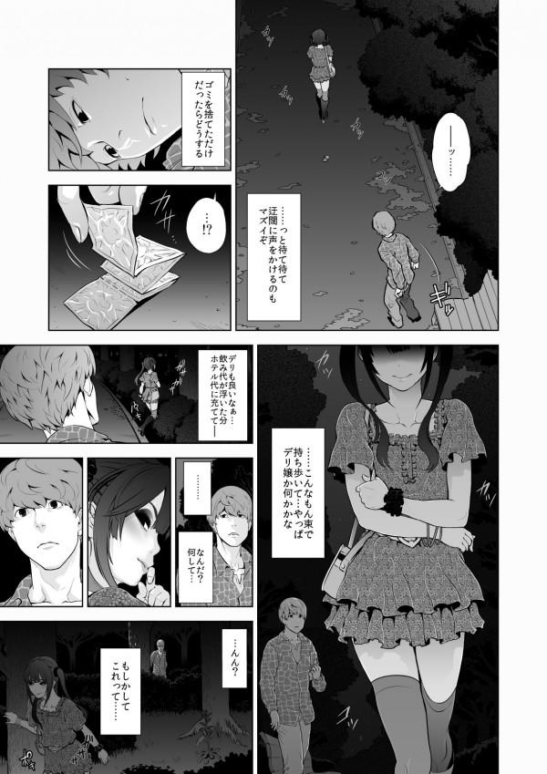 【エロ漫画】コンドーム落とした女を追いかけたら女装男子だったけど野外エッチ【無料 エロ漫画】(6)