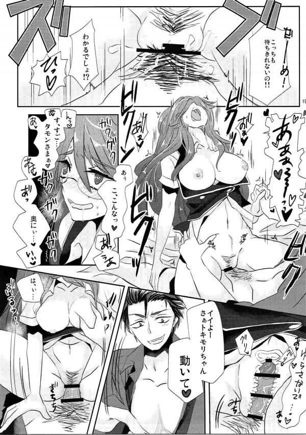 【黒ウィズ エロ漫画・エロ同人誌】タモンが巨乳のトキモリにキスしたらエッチなスイッチ入っちゃってるw濃厚セックスで感じまくりだからアナルにも挿入したったwww (18)